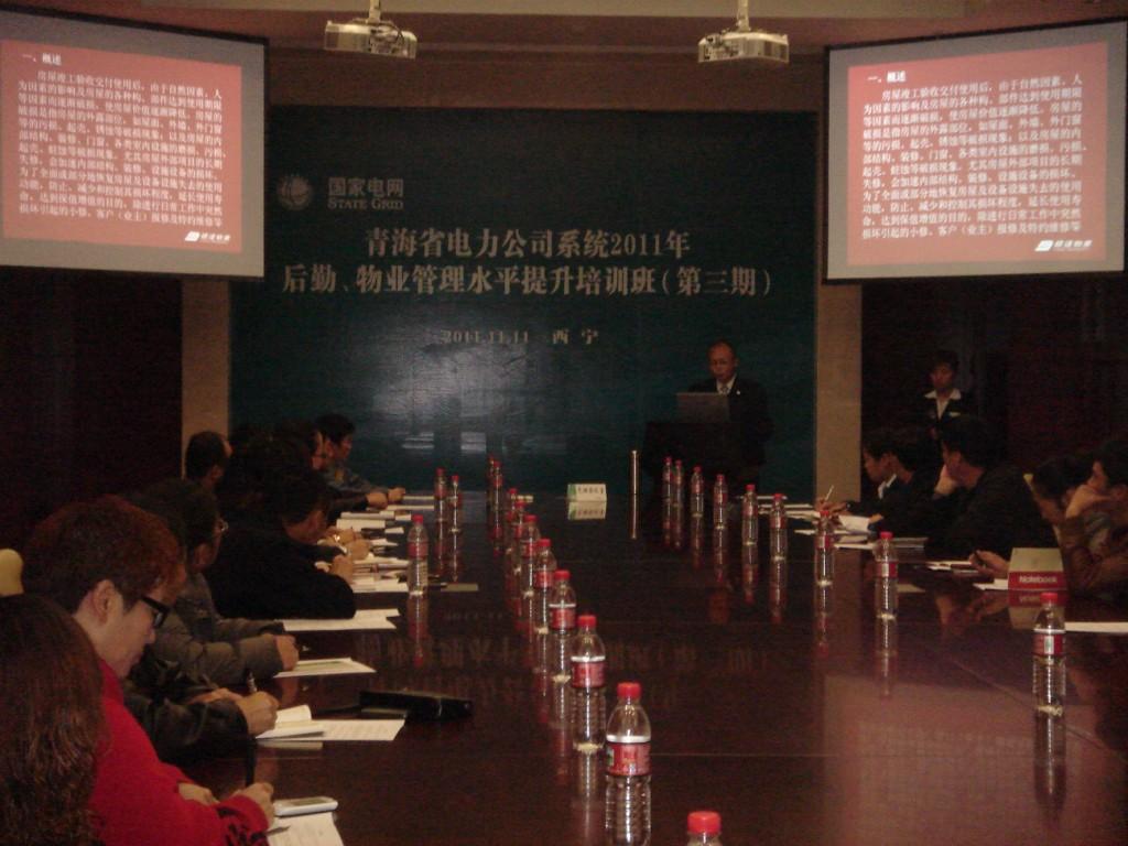 公司顾问服务团队为青海电力物业公司开展第三期培训工作