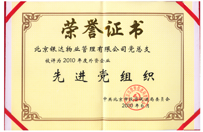 2010年外资企业先进党组织